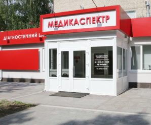 Открытие диагностического центра 14.04.2017!